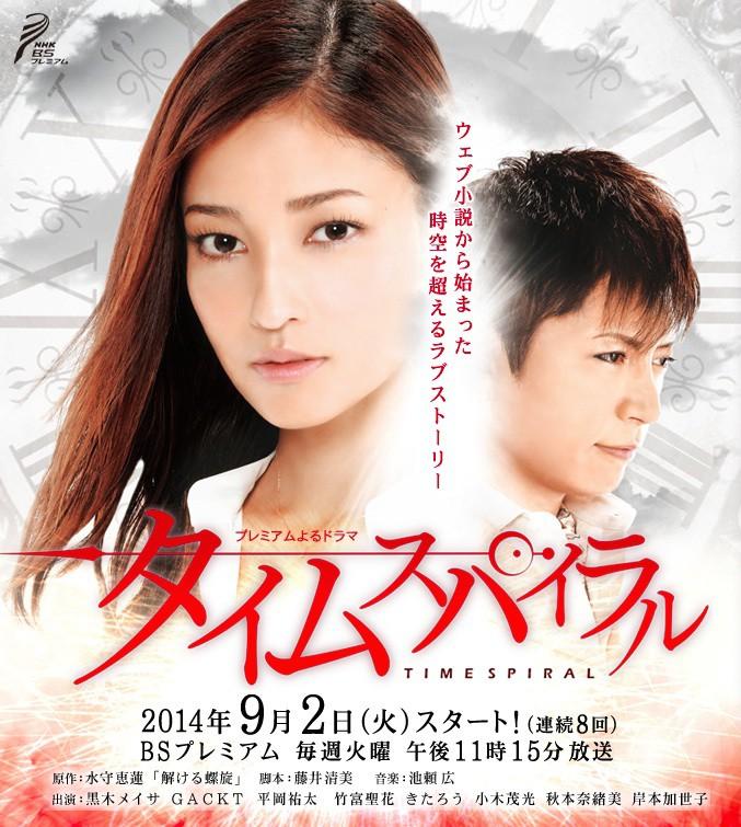 Time Spiral (2014) J-Drama